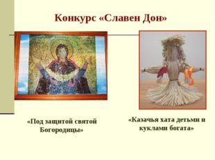 Конкурс «Славен Дон» «Под защитой святой Богородицы» «Казачья хата детьми и к