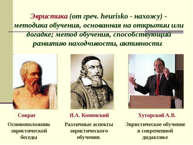 Эвристика (от греч. heurisko - нахожу) - методика обучения, основанная на отк...
