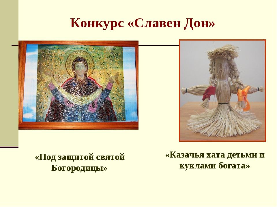 Конкурс «Славен Дон» «Под защитой святой Богородицы» «Казачья хата детьми и к...