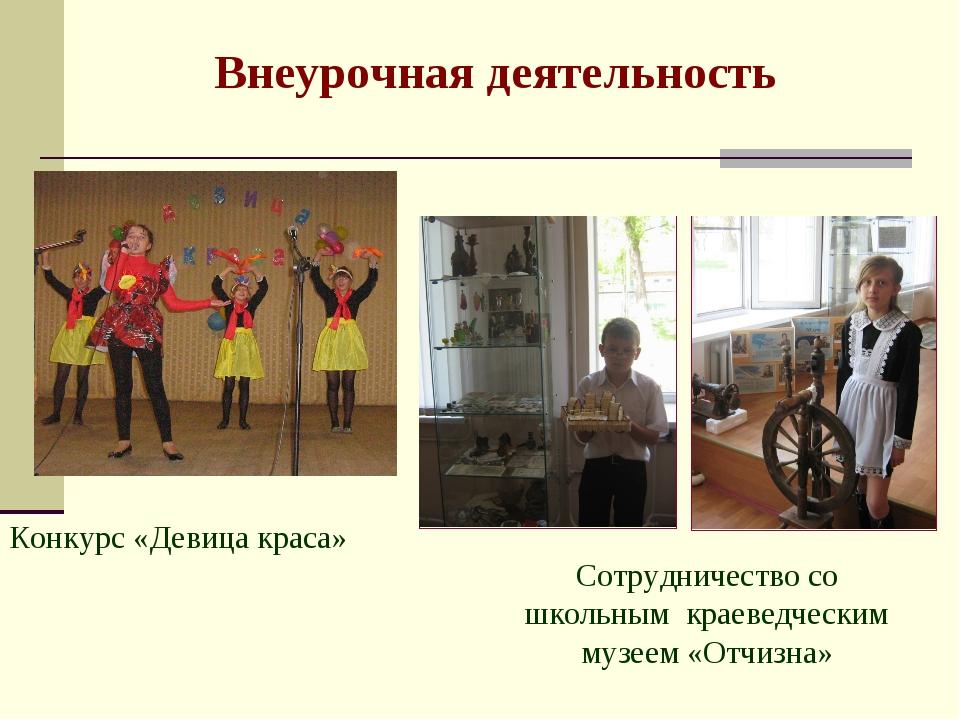 Внеурочная деятельность Конкурс «Девица краса» Сотрудничество со школьным кра...