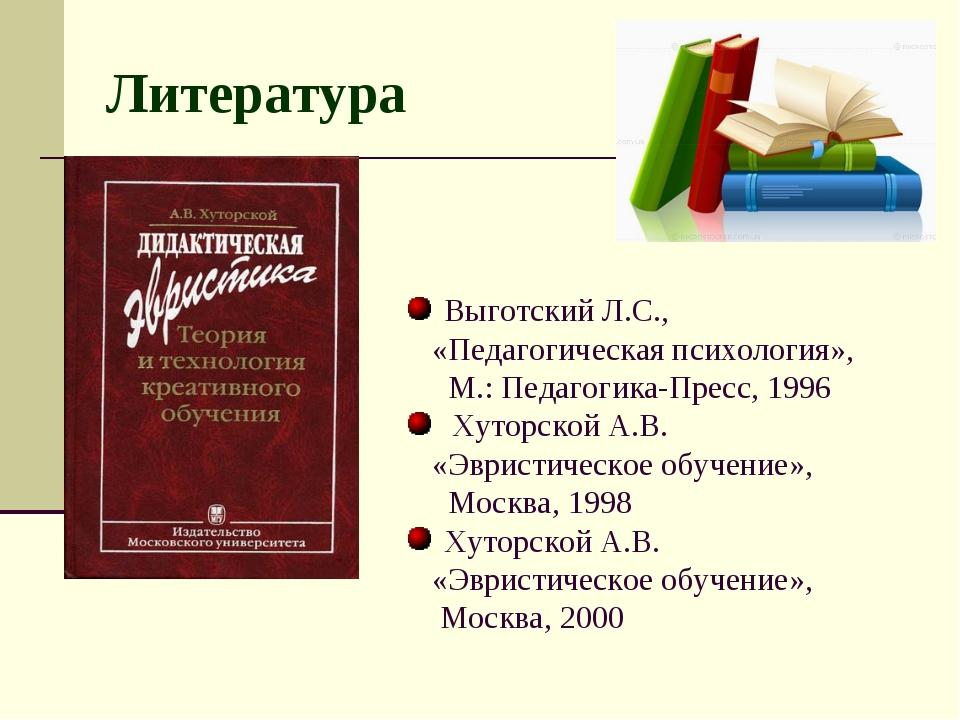 Литература Выготский Л.С., «Педагогическая психология», М.: Педагогика-Пресс,...