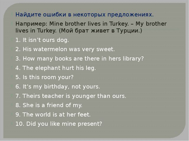 Найдите ошибки в некоторых предложениях. Например:Minebrother lives in Turk...