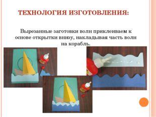 ТЕХНОЛОГИЯ ИЗГОТОВЛЕНИЯ: Вырезанные заготовки волн приклеиваем к основе откры