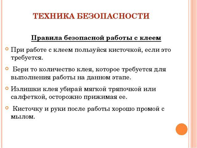 ТЕХНИКА БЕЗОПАСНОСТИ Правила безопасной работы с клеем При работе с клеем пол...
