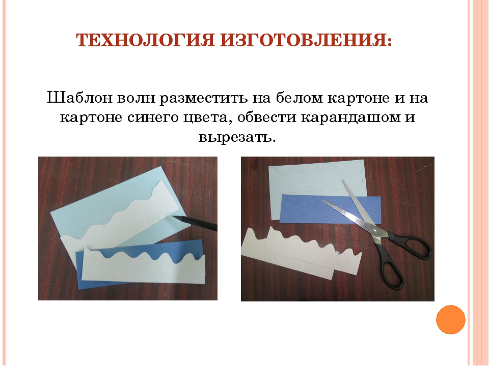 ТЕХНОЛОГИЯ ИЗГОТОВЛЕНИЯ: Шаблон волн разместить на белом картоне и на картоне...