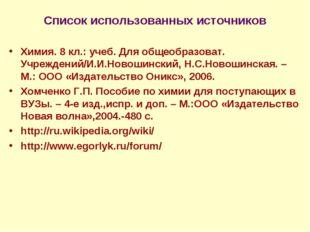 Список использованных источников Химия. 8 кл.: учеб. Для общеобразоват. Учреж