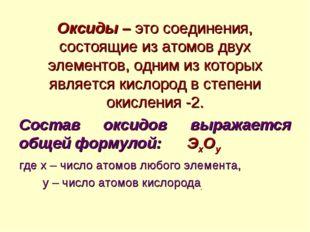 Оксиды – это соединения, состоящие из атомов двух элементов, одним из которых