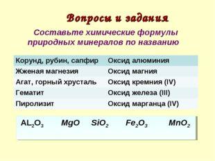 Вопросы и задания Составьте химические формулы природных минералов по названи