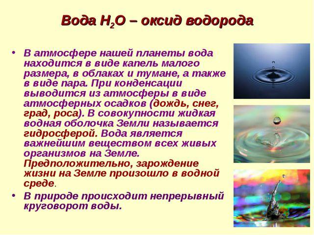 Вода Н2О – оксид водорода В атмосфере нашей планеты вода находится в виде кап...