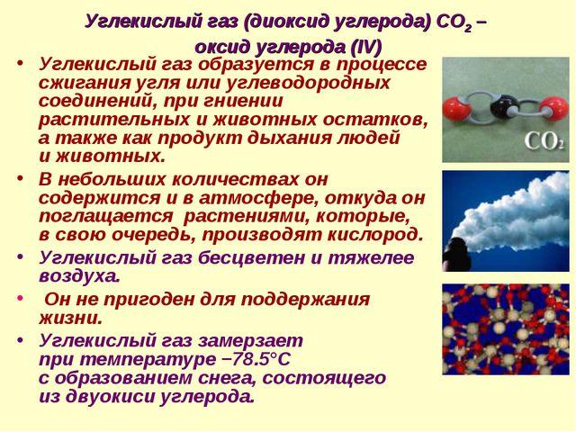 Углекислый газ (диоксид углерода) СО2 – оксид углерода (IV) Углекислый газ об...