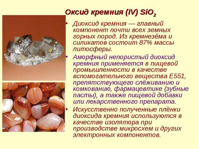 Оксид кремния (IV) SiО2 Диоксид кремния— главный компонент почти всех земных...