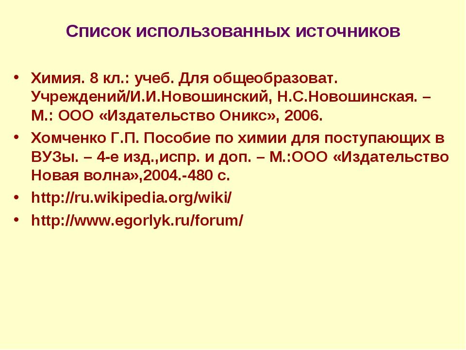 Список использованных источников Химия. 8 кл.: учеб. Для общеобразоват. Учреж...