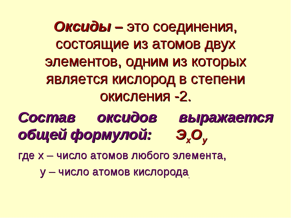 Оксиды – это соединения, состоящие из атомов двух элементов, одним из которых...