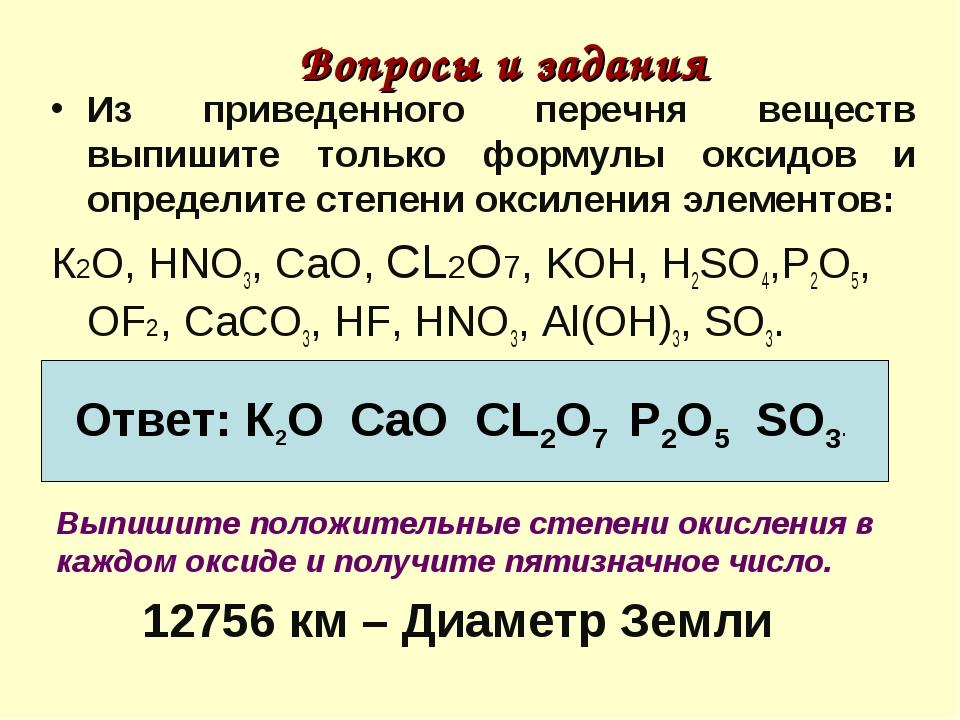 Вопросы и задания Из приведенного перечня веществ выпишите только формулы окс...