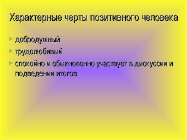 Характерные черты позитивного человека добродушный трудолюбивый спокойно и об...