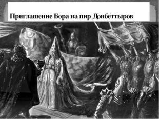 Приглашение Бора на пир Донбеттыров