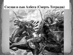 Сослан и сын Албега (Смерть Тотрадза)