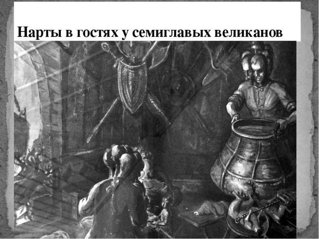 Нарты в гостях у семиглавых великанов