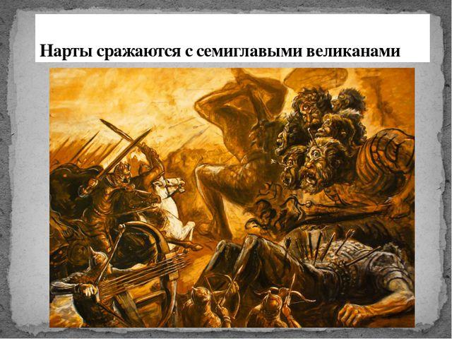 Нарты сражаются с семиглавыми великанами