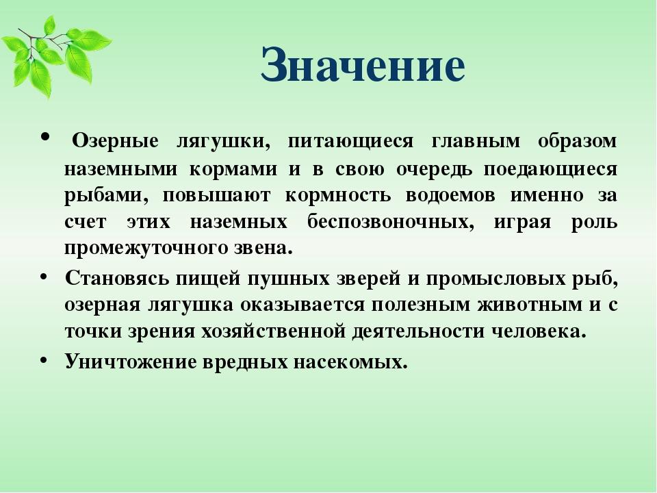 Значение Озерные лягушки, питающиеся главным образом наземными кормами и в с...