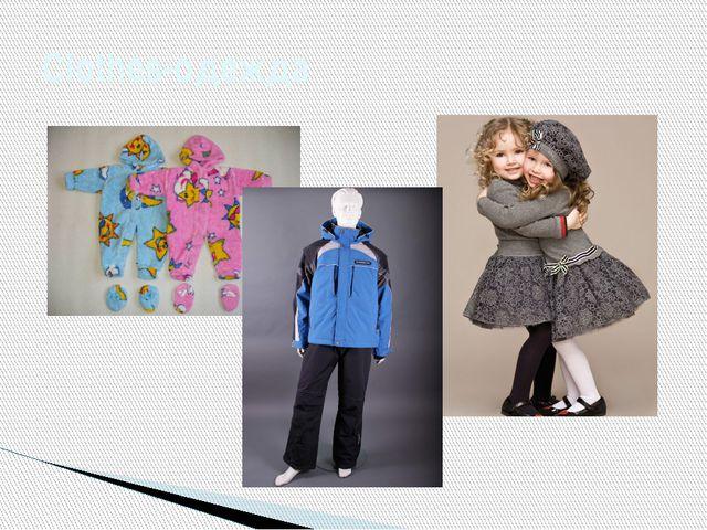 Clothes-одежда