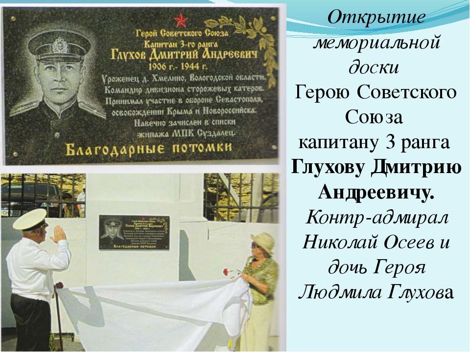 Сценарий открытия мемориальной доски герою россии
