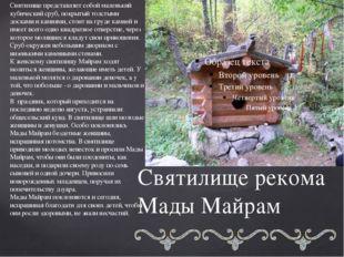 Святилище рекома Мады Майрам Святилище представляет собой маленький кубически