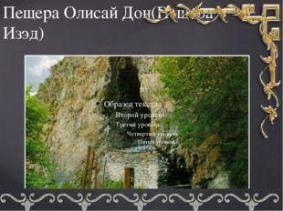 Пещера Олисай Дон(Пещера Изэд)
