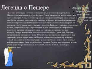 Легенда о Пещере В давние времена на осетинской территории,называемой Дигорие
