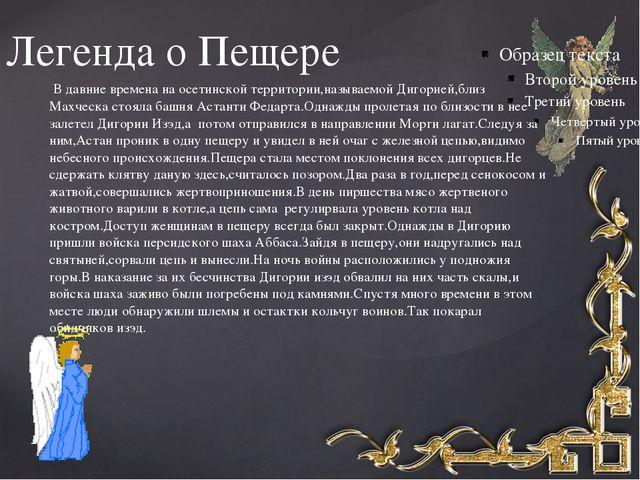 Легенда о Пещере В давние времена на осетинской территории,называемой Дигорие...