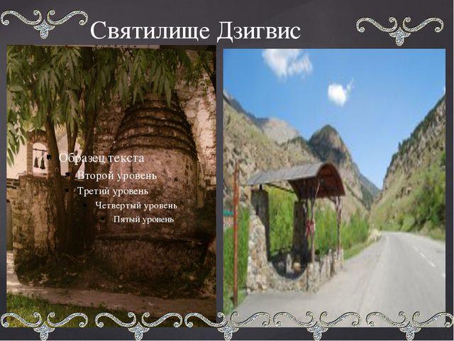 Святилище Дзигвис