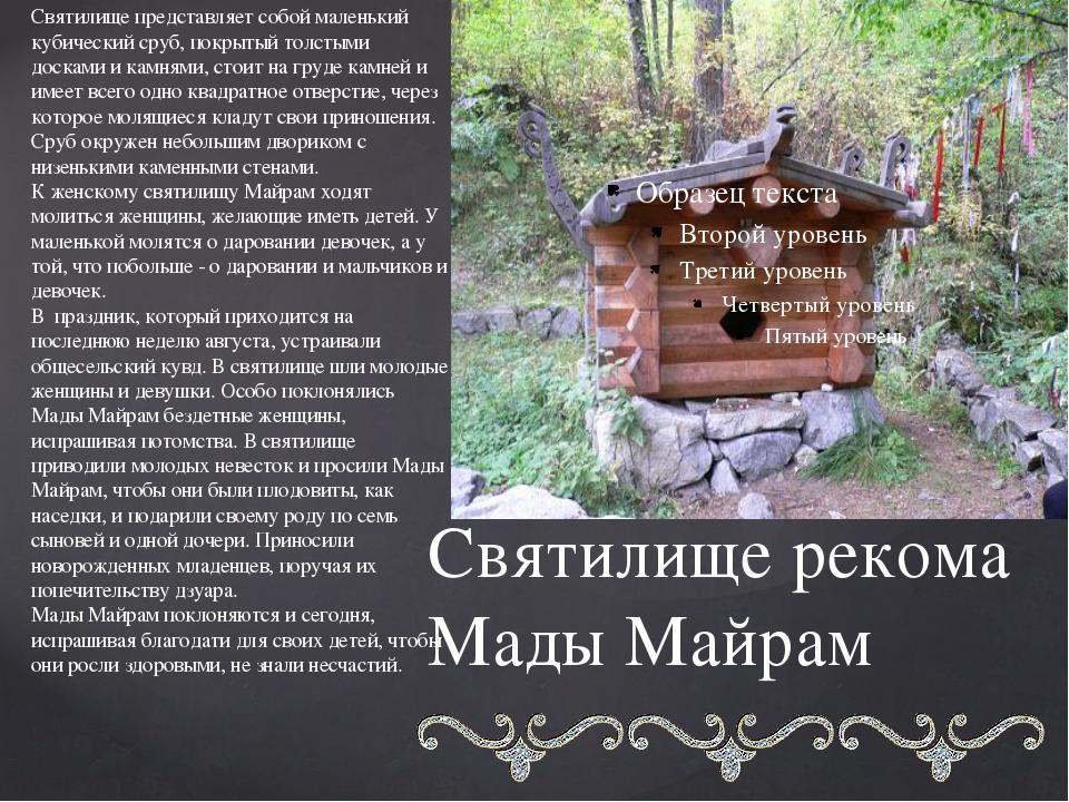 Святилище рекома Мады Майрам Святилище представляет собой маленький кубически...