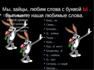 Вы правильно нашли любимые слова зайцев? Помните? Они любят слова с бук