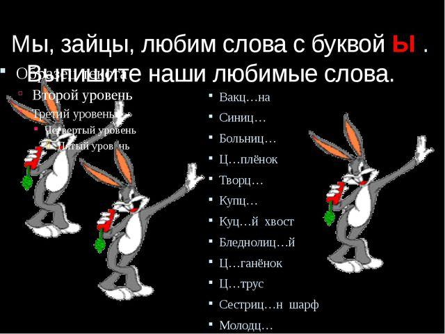 Вы правильно нашли любимые слова зайцев? Помните? Они любят слова с бук...