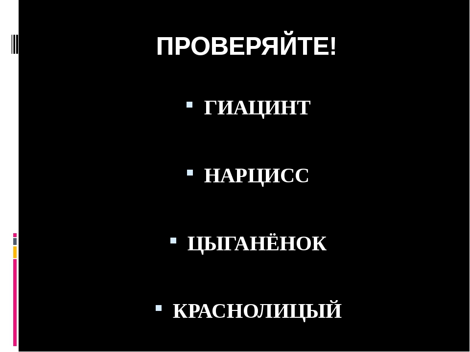Гласные И – Ы в разных частях слова. Пишу в слове Ы Слова - исключения Пишу в...