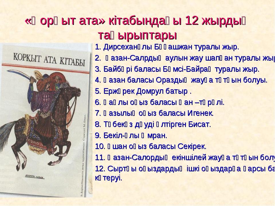 «Қорқыт ата» кітабындағы 12 жырдың тақырыптары 1. Дирсеханұлы Бұқашжан туралы...