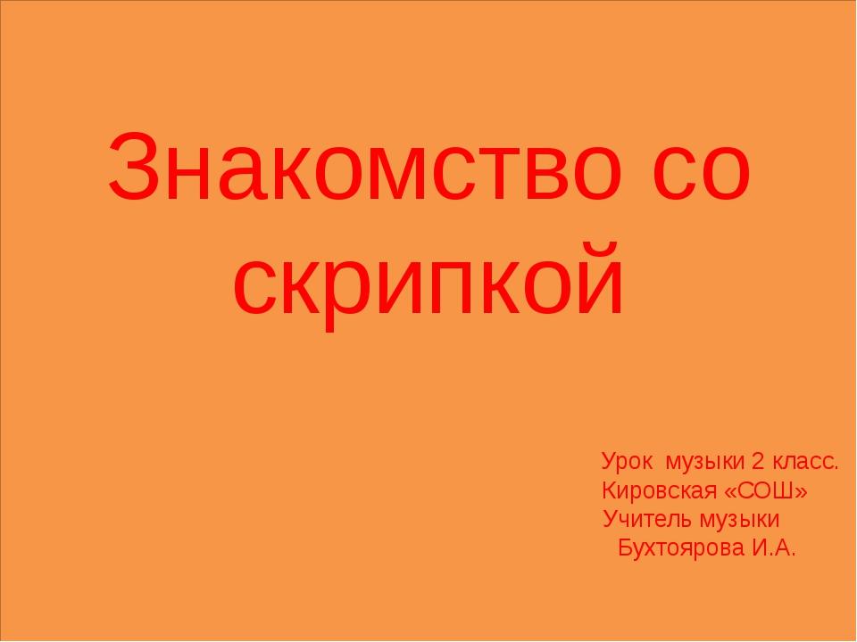 Знакомство со скрипкой Урок музыки 2 класс. Кировская «СОШ» Учитель музыки Бу...