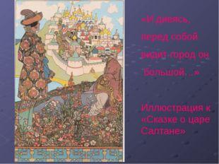 «И дивясь, перед собой видит город он большой…» Иллюстрация к «Сказке о царе