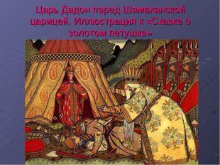 Царь Дадон перед Шамаханской царицей. Иллюстрация к «Сказке о золотом петушке»