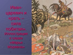 Иван-царевич и «рать – сила побитая». Иллюстрация к сказке «Марья Моревна»