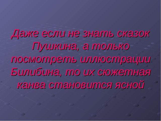 Даже если не знать сказок Пушкина, а только посмотреть иллюстрации Билибина,...