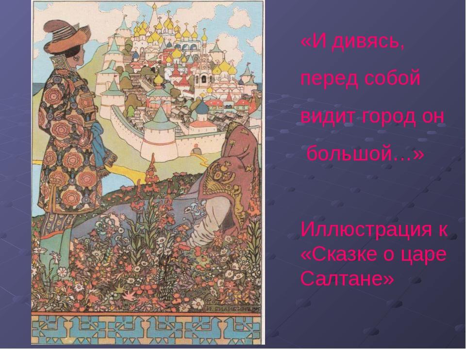«И дивясь, перед собой видит город он большой…» Иллюстрация к «Сказке о царе...