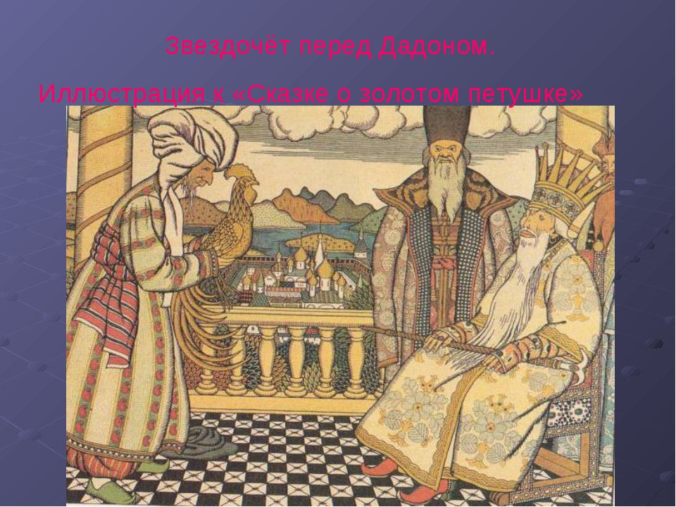 Звездочёт перед Дадоном. Иллюстрация к «Сказке о золотом петушке»