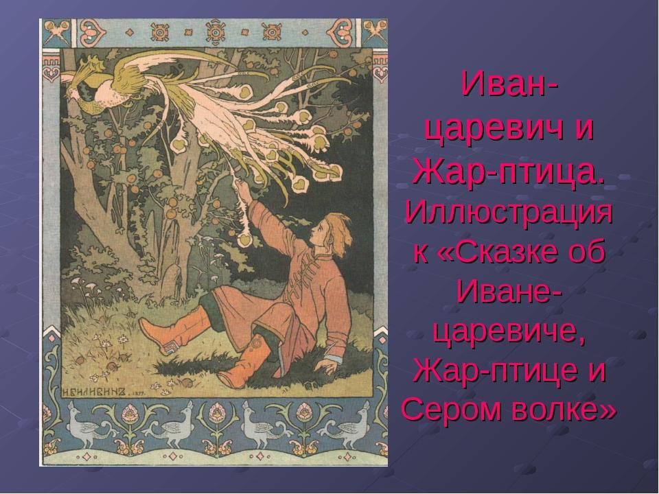 Иван-царевич и Жар-птица. Иллюстрация к «Сказке об Иване-царевиче, Жар-птице...
