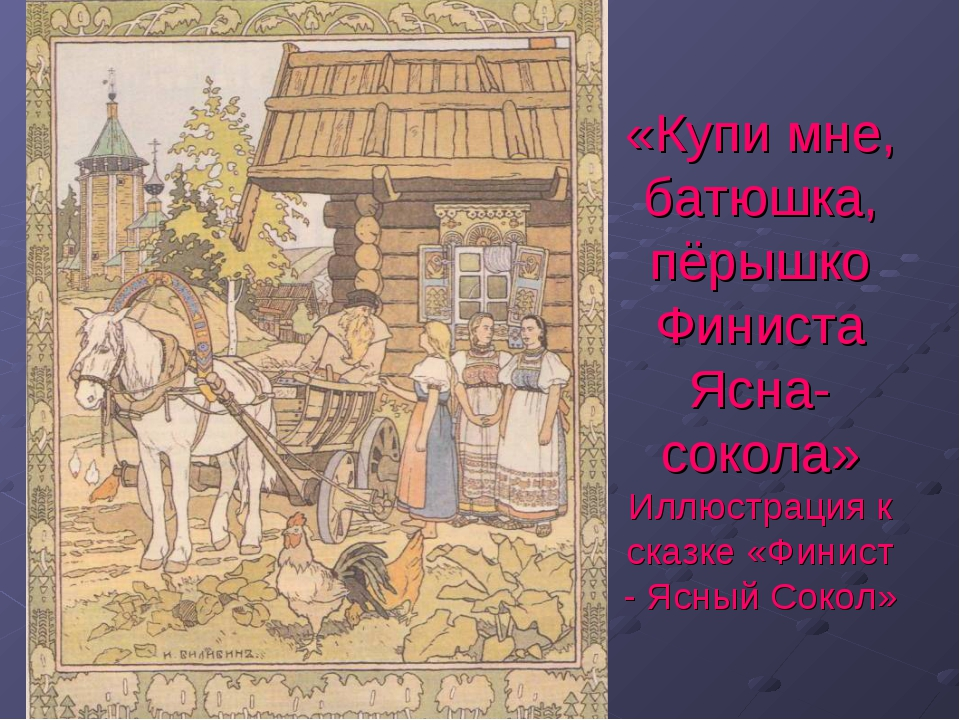 «Купи мне, батюшка, пёрышко Финиста Ясна-сокола» Иллюстрация к сказке «Финист...