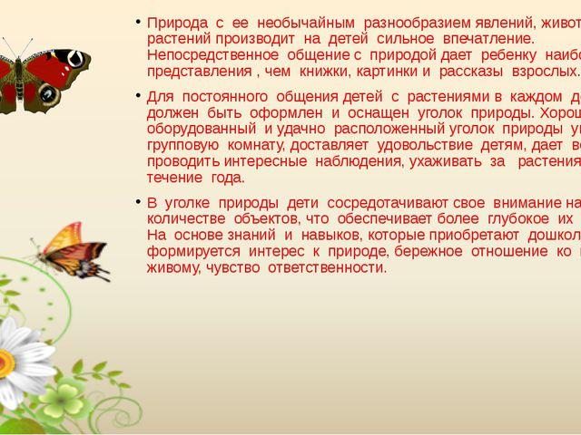 Природа с ее необычайным разнообразием явлений, животных и растений про...