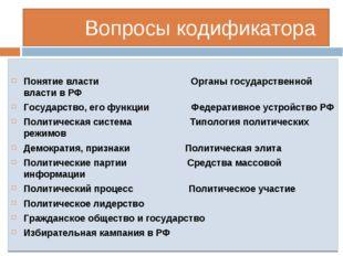 Вопросы кодификатора Понятие власти Органы государственной власти в РФ Госуд