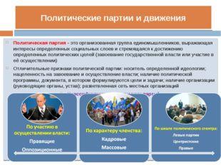 Политические партии и движения Политическая партия - это организованная групп