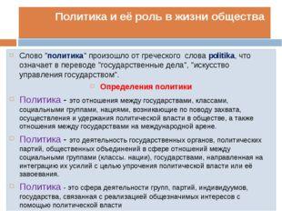 """Политика и её роль в жизни общества Слово """"политика"""" произошло от греческого"""