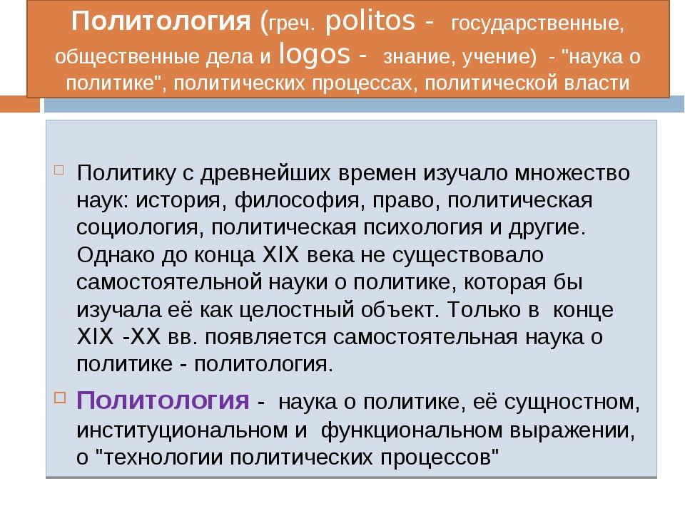 Политология (греч. politos - государственные, общественные дела и logos - зна...